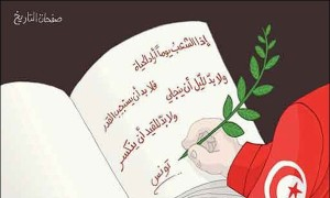Tunasia revolution