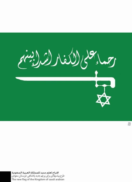 The suggestion for the new flag of Saudi Arabia